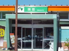 中央道で長野県へ行く途中、姨捨(おばすて)PAで休息。姨捨(おばすて)山:(姨捨山):老人を山野に遺棄するという昔話とは違うらしい。
