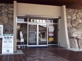 長野県松代町の象山記念館へ到着。佐久間象山は吉田松陰のアメリカ密航未遂事件に連座した洋学知識豊富な人物で電気治療器もつくっていた。