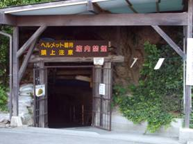 長野市松代の遺跡「松代象山地下壕」へ到着