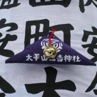太平山三吉神社のお守り