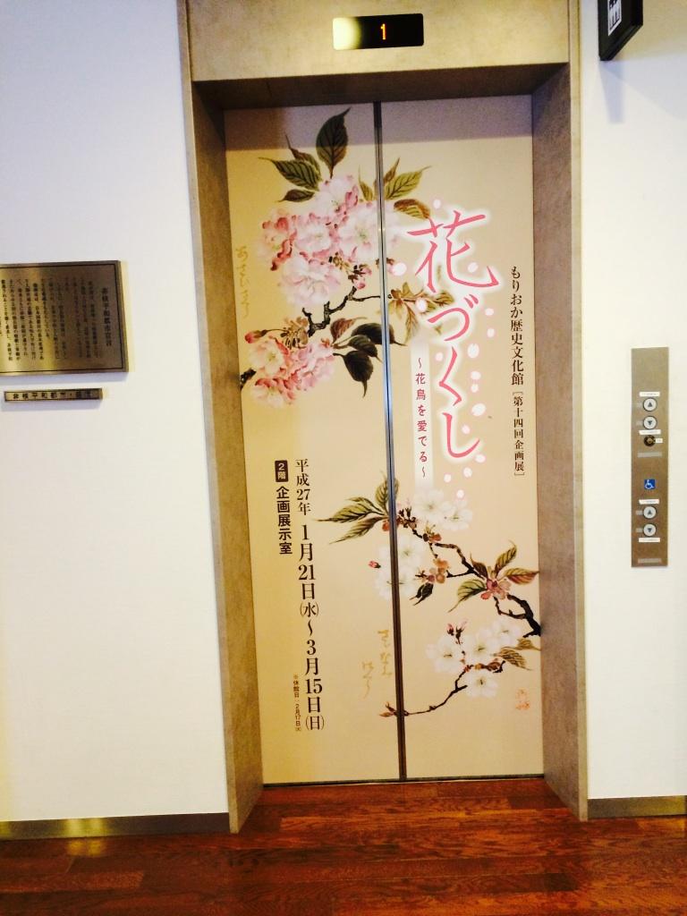 花づくしエレベーター