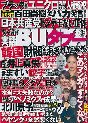 jitsuwa_bunka_l.jpg