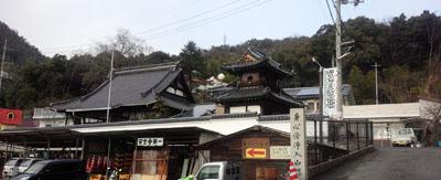 菩提寺 西念寺
