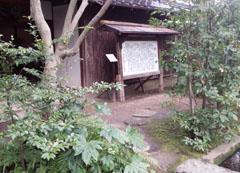 芳松庵にて2