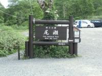 150715_尾瀬01