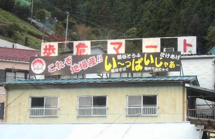 大歩危駅 スーパー 3524