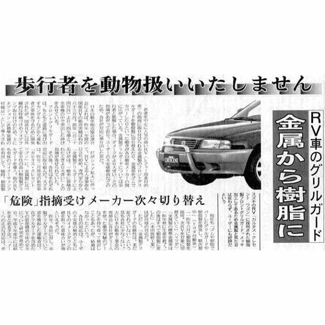 グリルバンパー 報道
