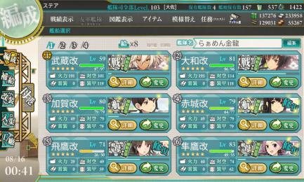 艦これ-142