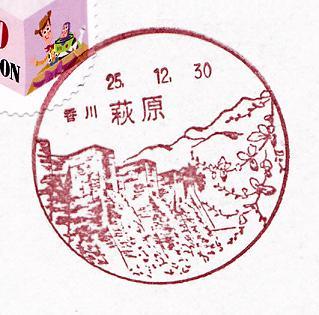 25.12.30香川萩原