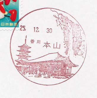 25.12.30香川本山