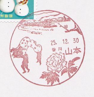25.12.30香川山本