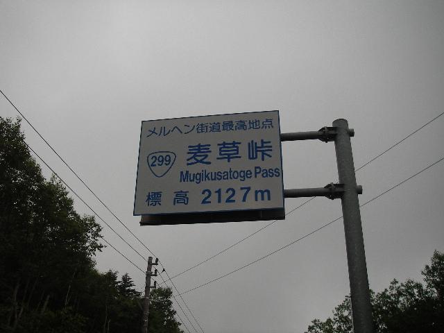 麦草峠標識2015