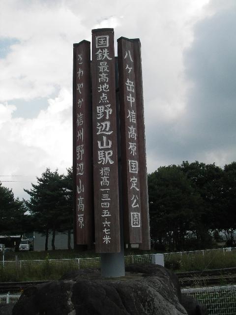 野辺山駅最高駅表示2015