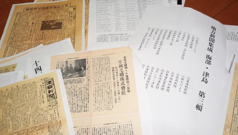 新聞集成の原稿