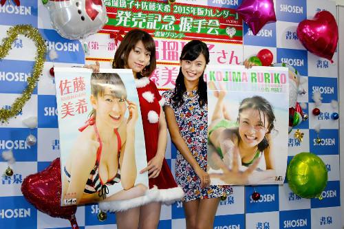 小島瑠璃子「実は隠れ巨乳なんですよ」佐藤美希「Fカップです!」と告白5