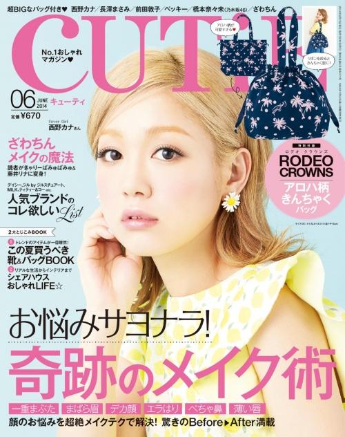 乃木坂46齊藤飛鳥「本当に夢のよう」人気ファッション誌の表紙に抜擢16