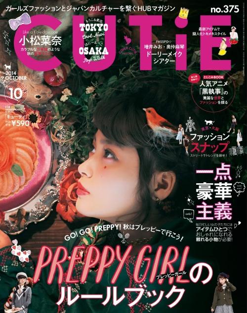 乃木坂46齊藤飛鳥「本当に夢のよう」人気ファッション誌の表紙に抜擢20