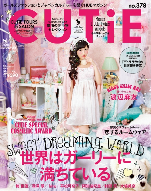乃木坂46齊藤飛鳥「本当に夢のよう」人気ファッション誌の表紙に抜擢23