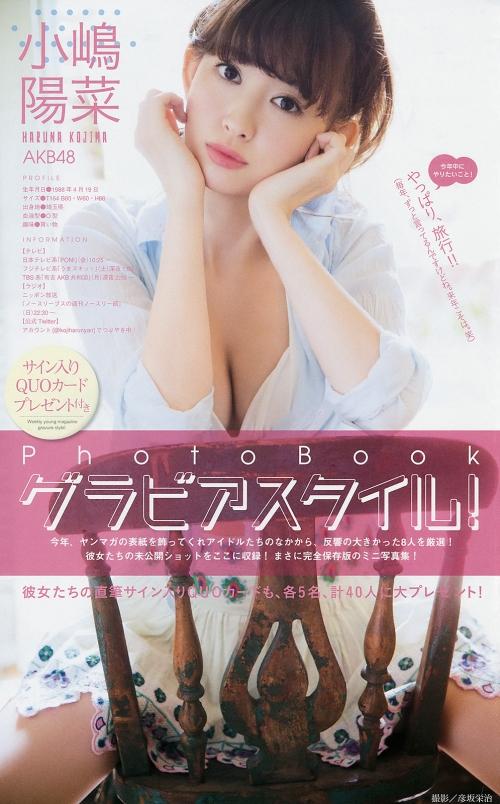 【AKB48】小嶋陽菜のツインテールに「可愛い」「あと3年はイケる」と反響5