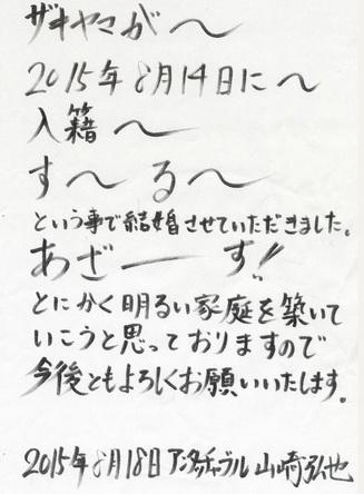 アンタッチャブル・山崎弘也が、9年間交際していた一般女性と結婚1