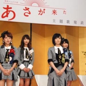 【AKB48】NHKの次期朝ドラ「あさが来た」、主題歌はAKB48の「365日の紙飛行機」に決定