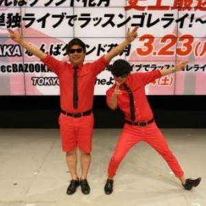 ラッスンゴレライでブレーク中のお笑いコンビ「8・6秒バズーカー」の単独ライブ わずか1分で完売