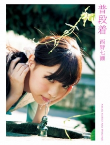 【乃木坂46】西野七瀬、写真集デビュー作『普段着』が部門1位