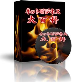20150807ntbsnssネットビジネス大百科NB大百科5
