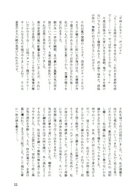 satsukirin_sample1.jpg