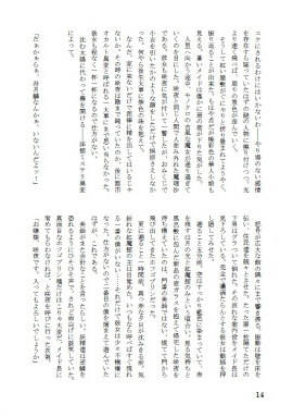 satsukirin_sample2.jpg