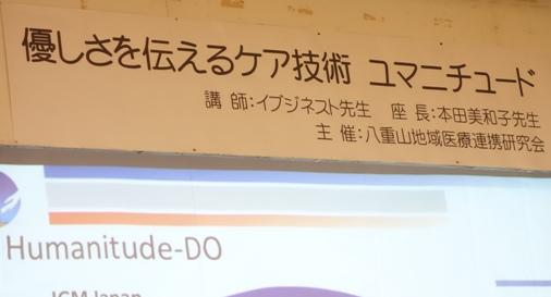 DSC07951 - ユマニチュード