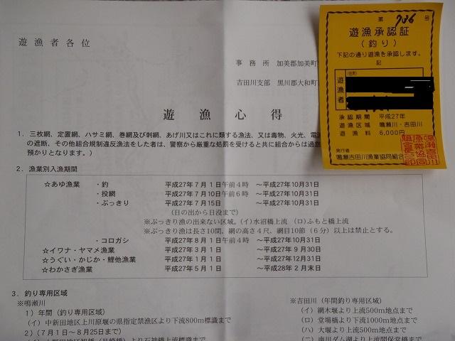 2015鑑札