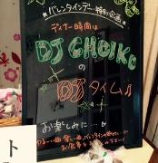 DJ CHOICO DJ看板 (174x180)