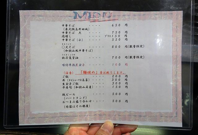 141206-marujyo-002-S.jpg