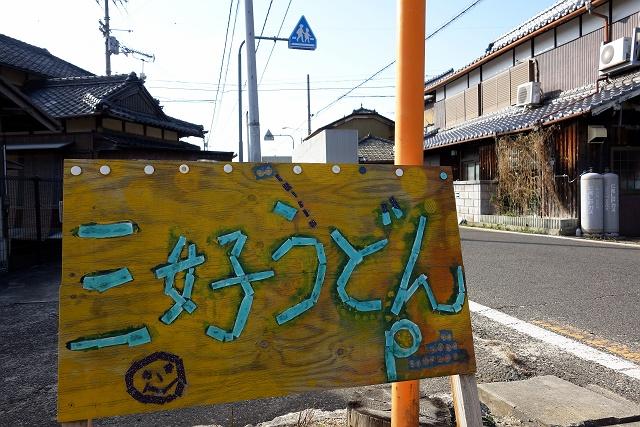 141207-miyosi-014-S.jpg