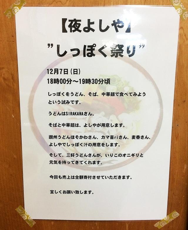 141207-yoruyosiya-006-S.jpg