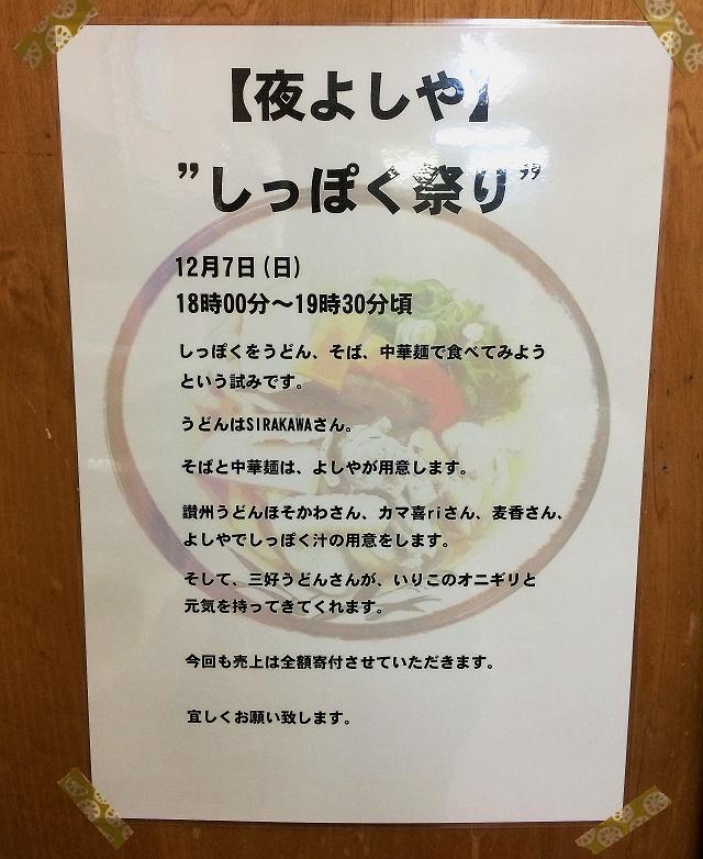 141207-yosiya-026-S.jpg