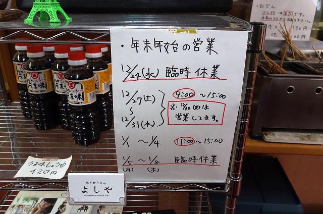 141207-yosiya-028-S.jpg