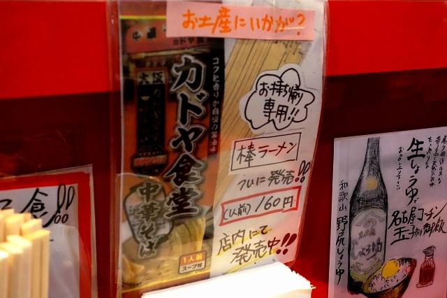 141213-kadoya-010-S.jpg