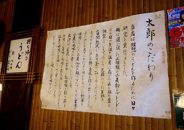 141220-tarou-007-S.jpg