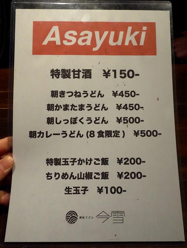 141228-imayuki-005-S.jpg