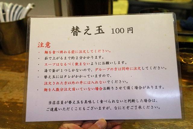 150109-mentetu-005-S.jpg