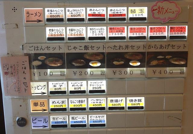 150110-tenjinki-002-S.jpg