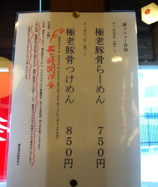 150110-tenjinki-004-S.jpg