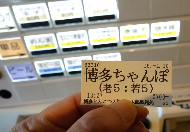 150110-tenjinki-006-S.jpg