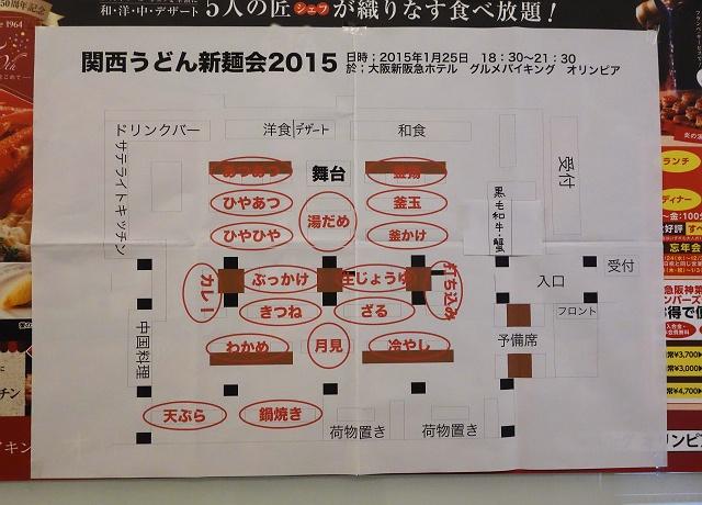 150125-sinmenkai-006-S.jpg