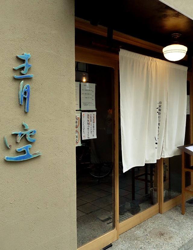 150126-aozora-002-S.jpg