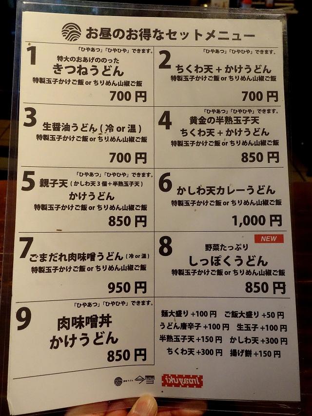 150202-imayuki-011-S.jpg