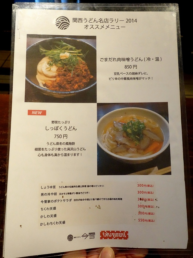 150202-imayuki-012-S.jpg