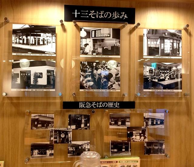 150207-hankyusoba-004-S.jpg